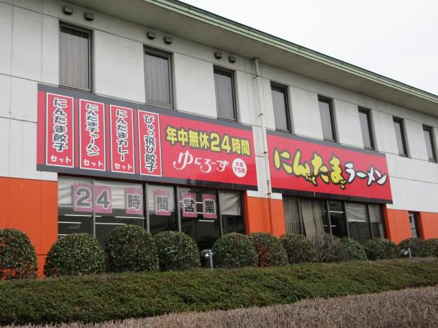 ゆにろーず大宮TS店(三橋/ラーメン)おすすめ!にんたまラーメンを知っているか?①