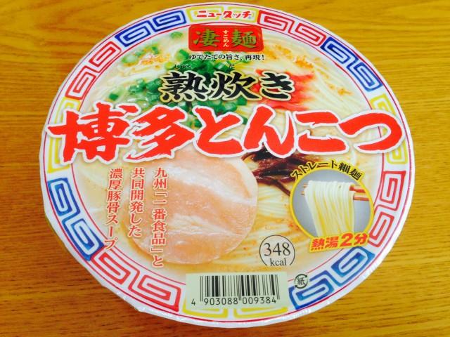 ヤマダイのカップ麺「凄麺 熟炊き博多とんこつ」①