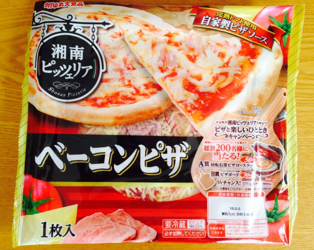 丸大食品の湘南ピッツェリア「ベーコンピザ」①
