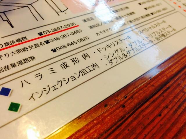 ペコペコ 鹿浜1号店(足立区/グルメ)激ウマ!ステーキランチ1050円!③