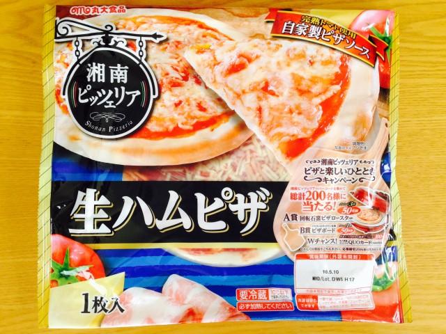 丸大食品の湘南ピッツェリア「生ハムピザ」①