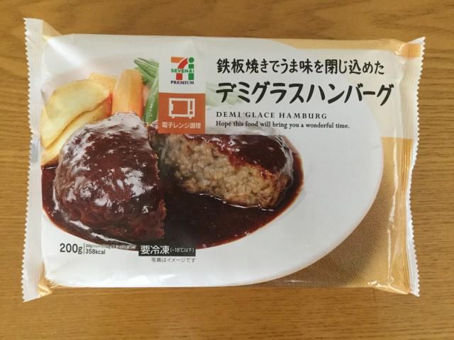 セブンプレミアムの冷凍食品「デミグラスハンバーグ」①