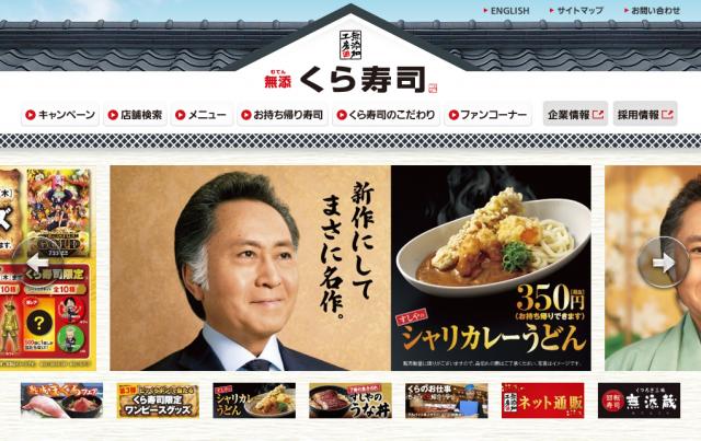 くら寿司の「シャリカレーうどん」①