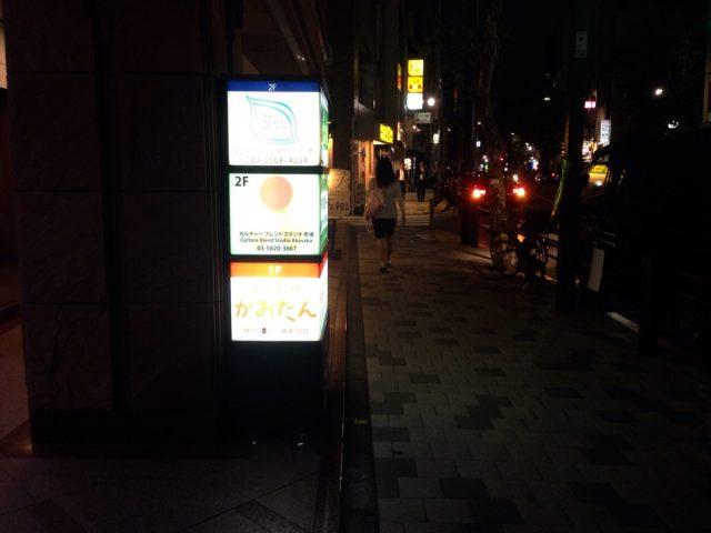 かおたんラーメン赤坂店④