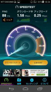 Screenshot_2016-07-01-18-34-07