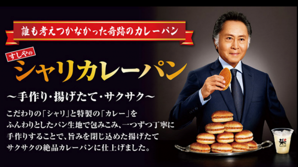 くら寿司のシャリカレーパン