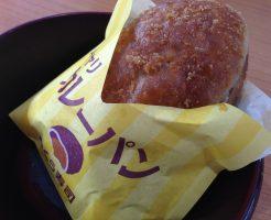くら寿司のシャリカレーパン①