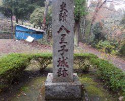 八王子城跡(心霊スポット)①