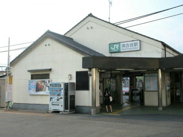 川越線南古谷駅