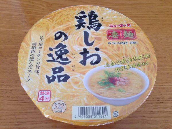 ニュータッチのカップ麺「凄麺 鶏しおの逸品」①