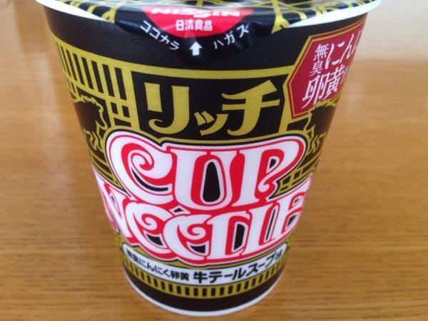 カップヌードル リッチ 無臭にんにく卵黄牛テールスープ味①