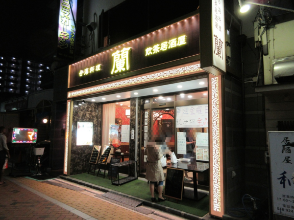 埼玉県草加市にある「台湾料理 蘭」