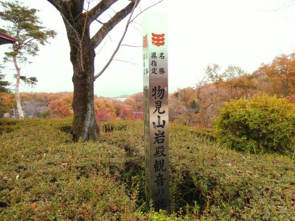 埼玉県東松山市にある物見山公園①