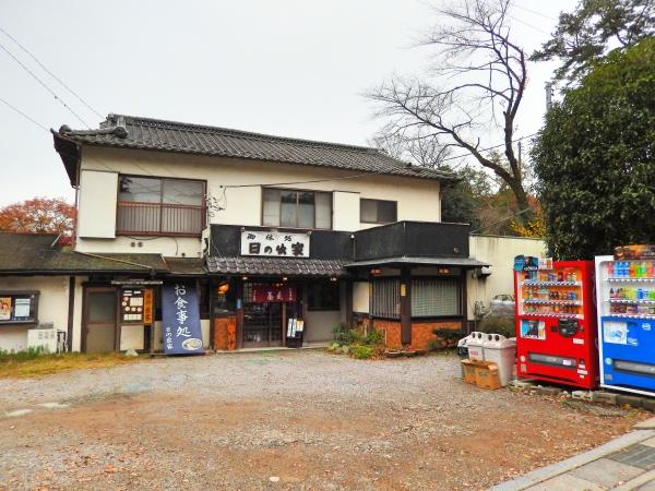 埼玉県東松山市にある日の出家