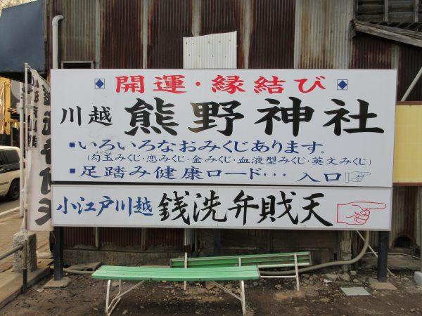 開運・縁結びのご利益が有名な川越熊野神社。