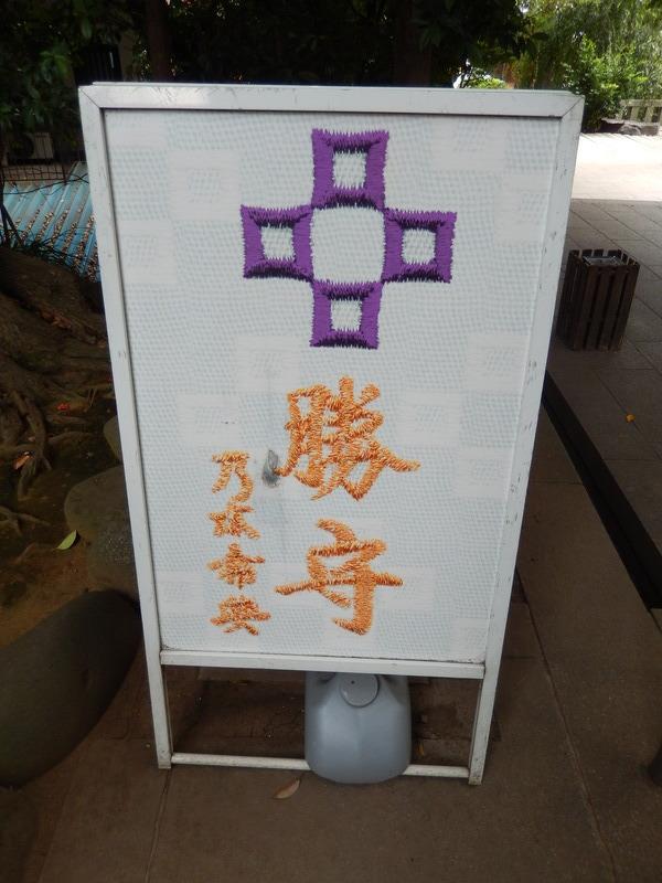 乃木神社の勝守