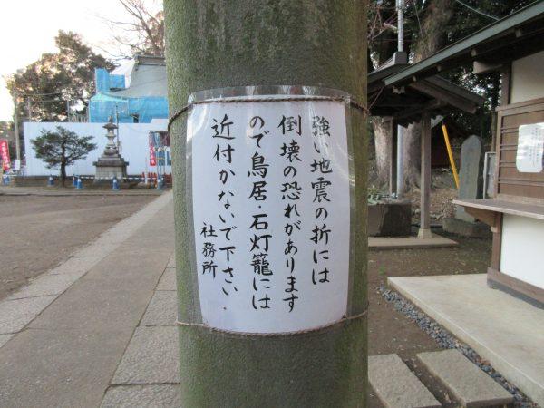 改修工事中の三芳野神社