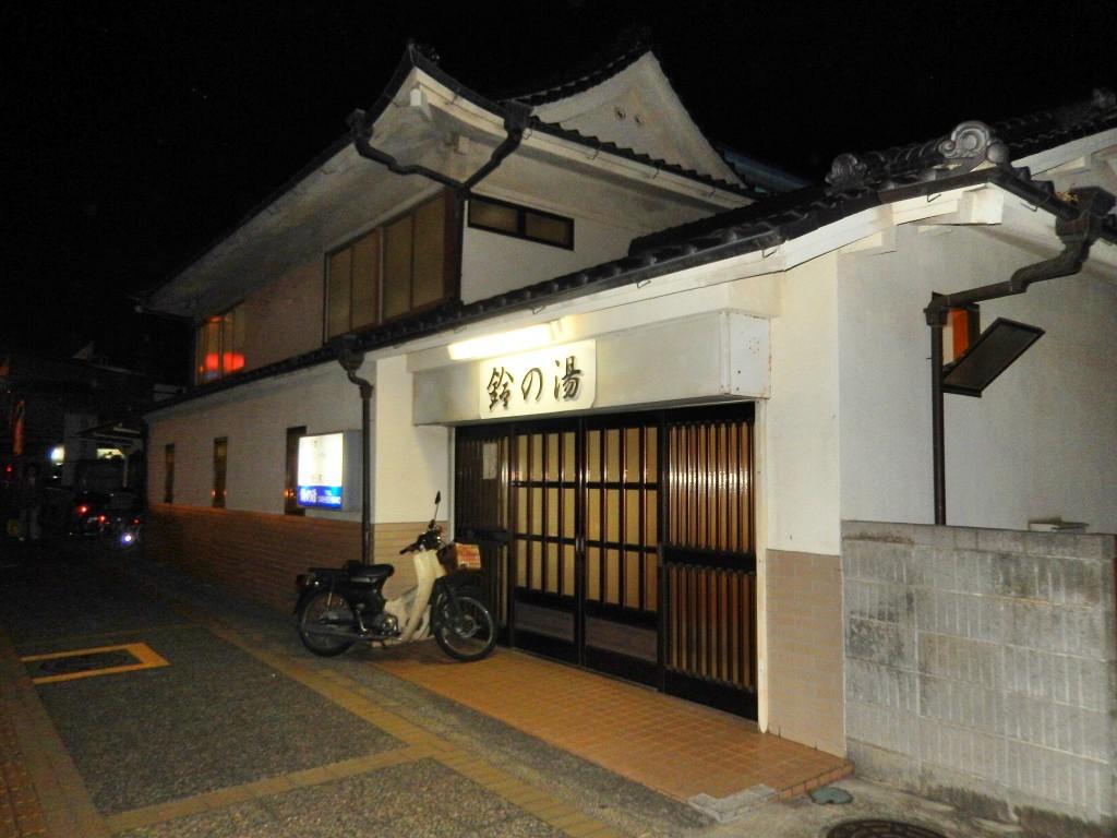 鈴の湯(中央区/銭湯)さいたま市の与野本町に残る入浴文化。