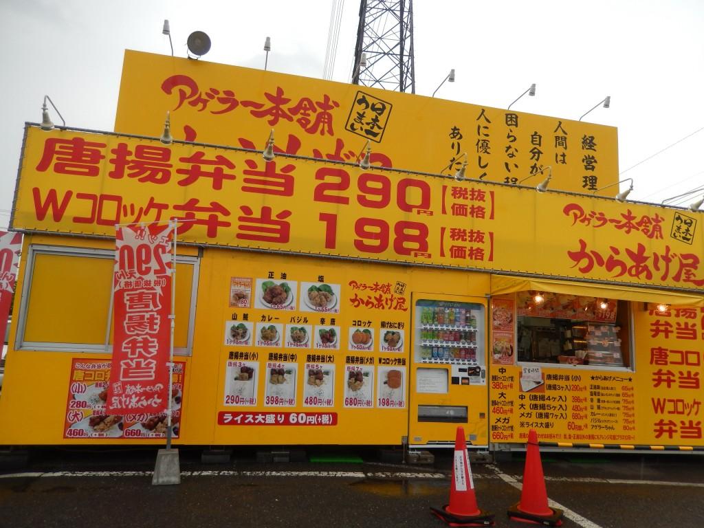 日本一うまい「アゲラー本舗からあげ屋」の揚げおにぎりが絶品!