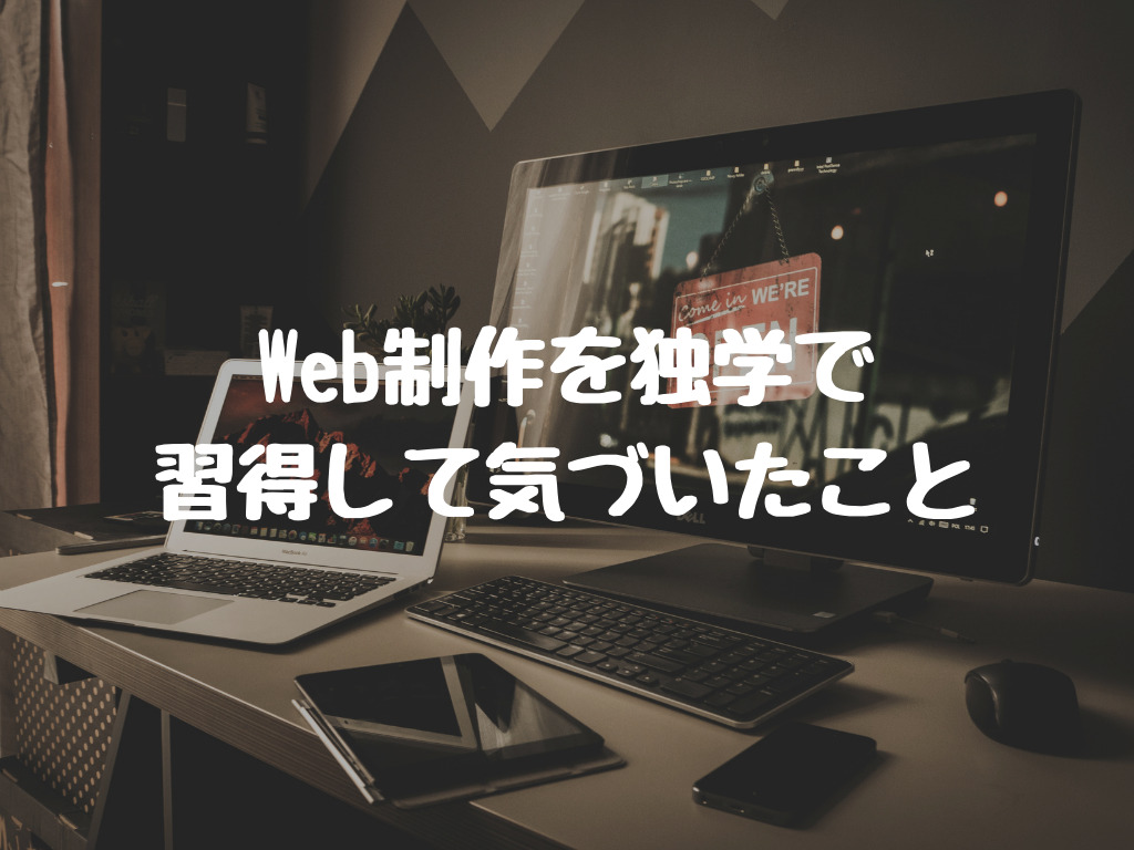 Web制作を独学で習得して気づいたこと