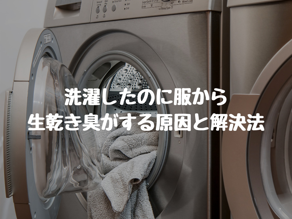 洗濯したのに服から生乾き臭がする原因と解決法