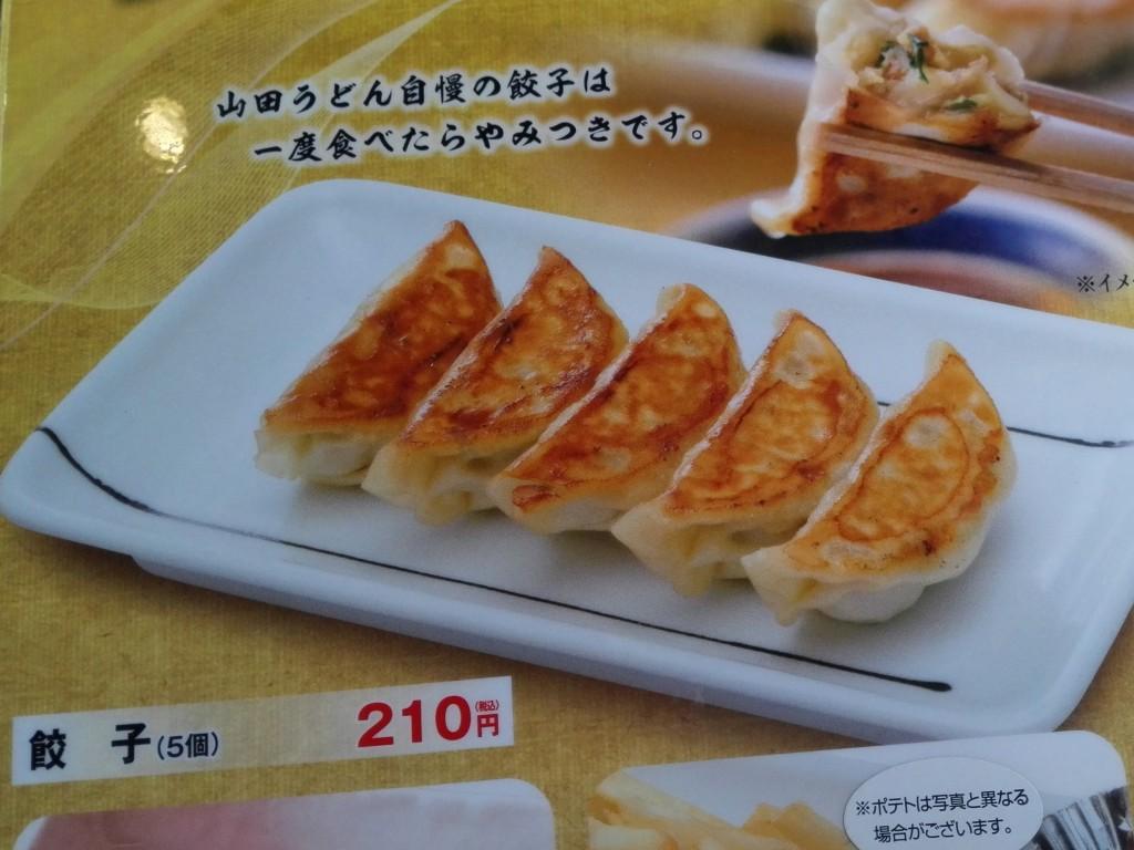 埼玉県民のソウルフード「山田うどん」の餃子はうまいのか?