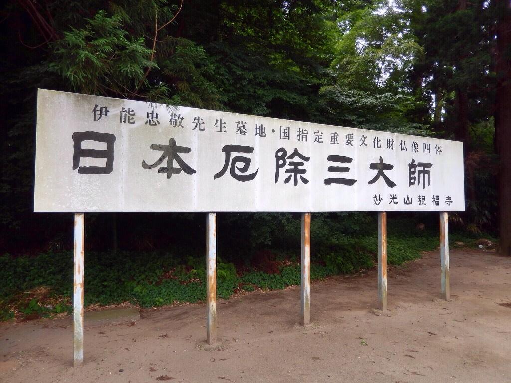 観福寺(香取/観光)関東厄除け三大師のひとつ。関東三大師との違いは?
