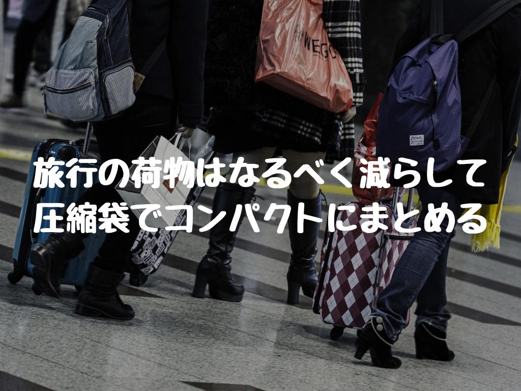 旅行の荷物はなるべく減らして、圧縮袋でコンパクトにまとめる