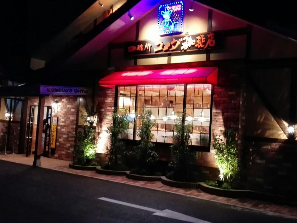 「コメダ珈琲 大宮上小町店」がオープンしたばかりなのに空いてた。