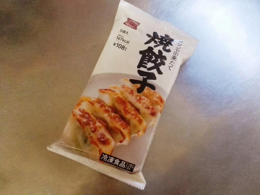 ローソンの100円冷凍餃子が最高!3大コンビニ制覇した。