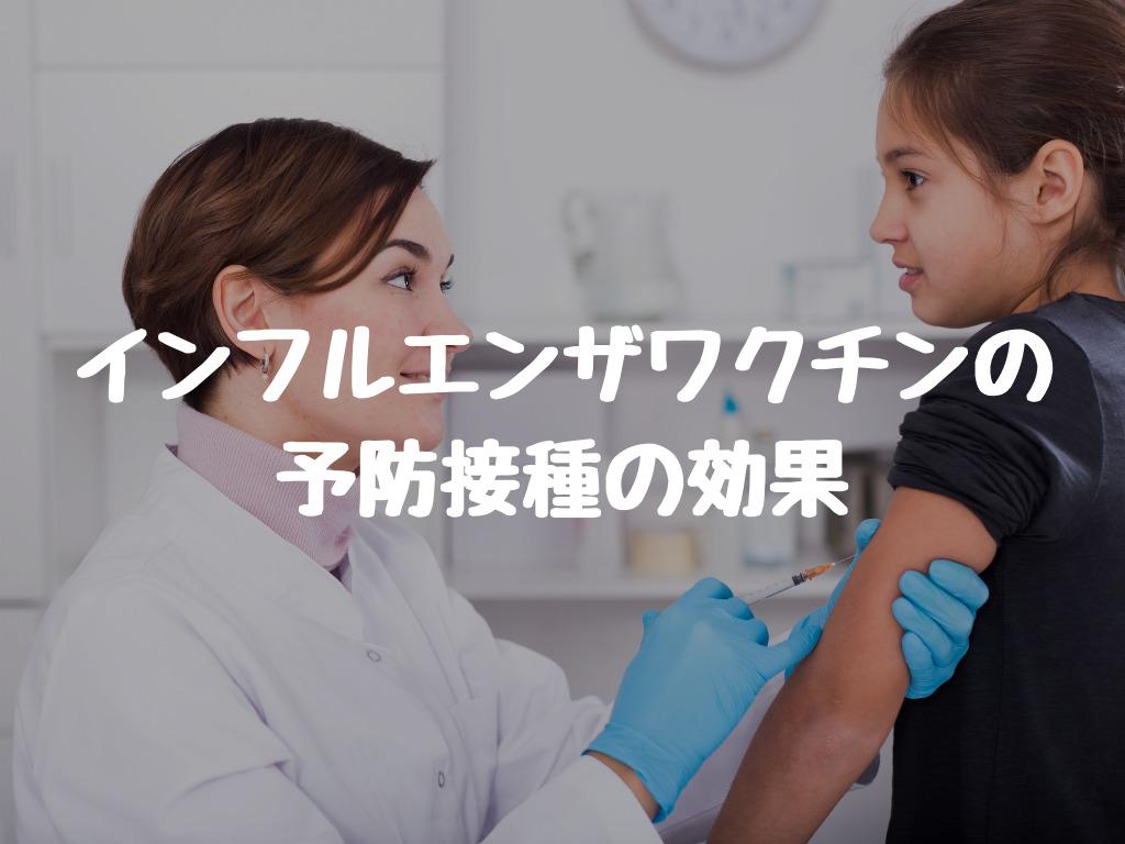 インフルエンザワクチンの予防接種の効果