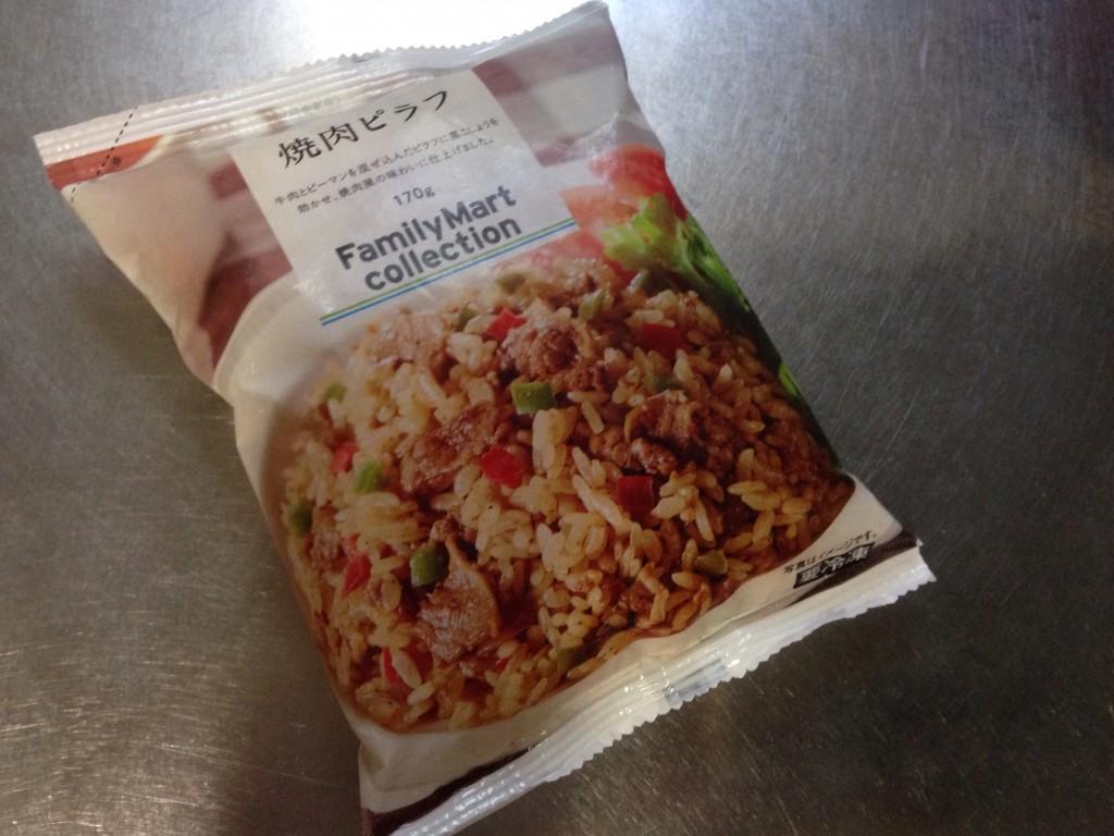 ファミマの冷凍食品の焼肉ピラフっておいしいか?