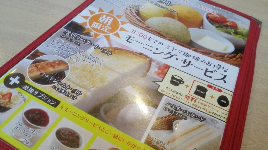 【カフェ】ミヤマ珈琲 大宮大成店のモーニングはいいね!