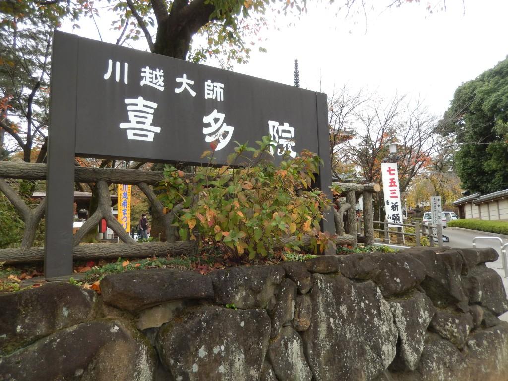 見頃はいつ?川越の紅葉スポット「喜多院」が観光客で混雑していた。
