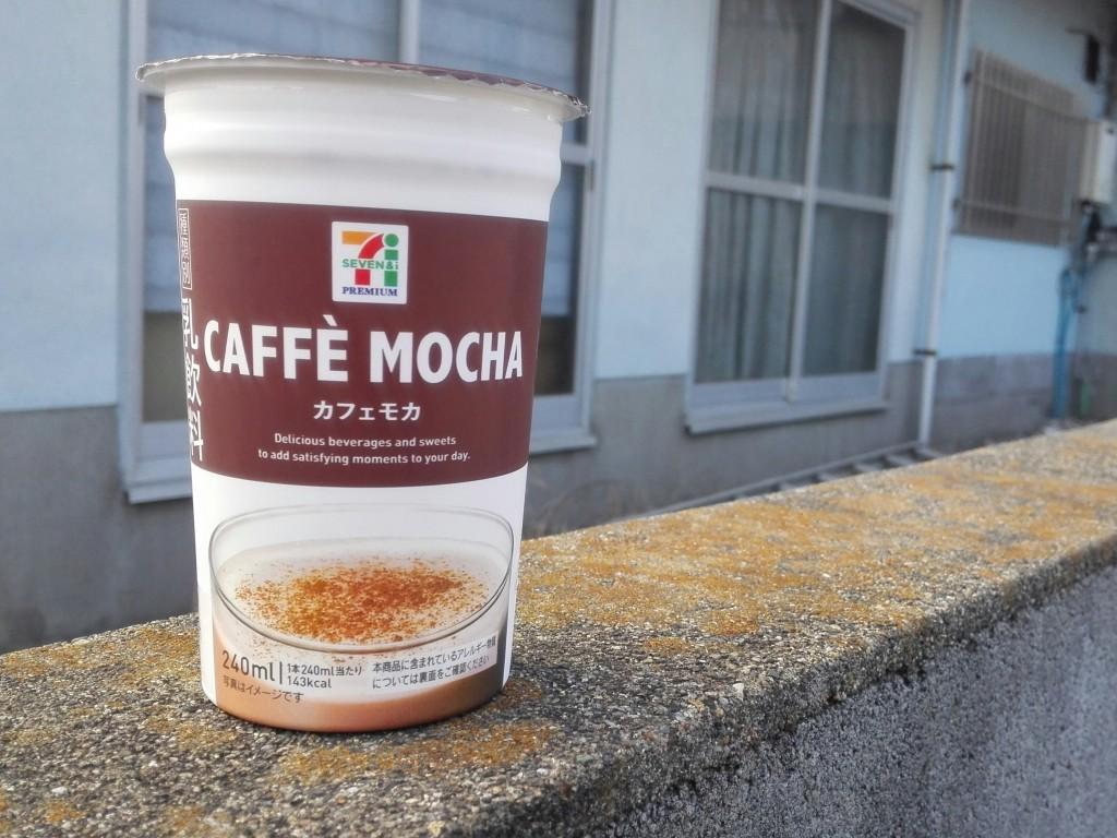 お手頃価格!セブンプレミアムカフェモカがマジでおいしいです。