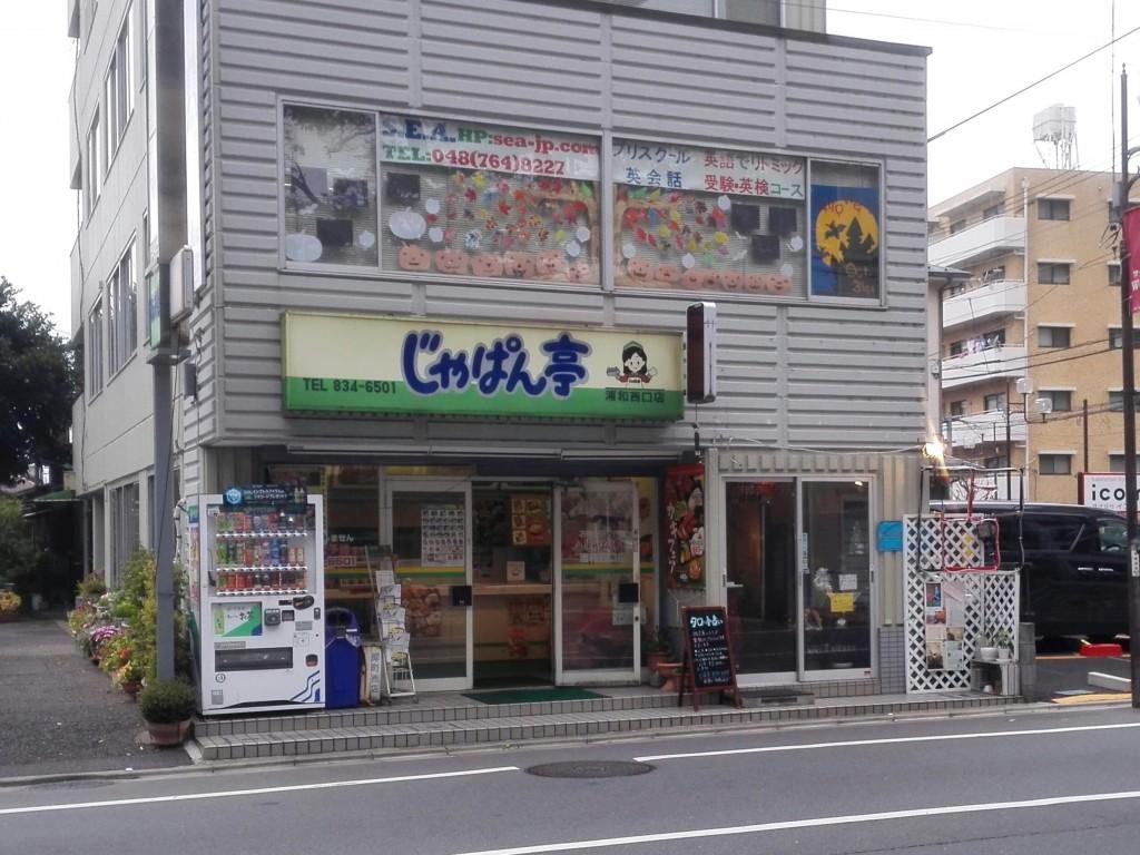コロッケと白身魚を選べるのり弁当@じゃぱん亭浦和西口店
