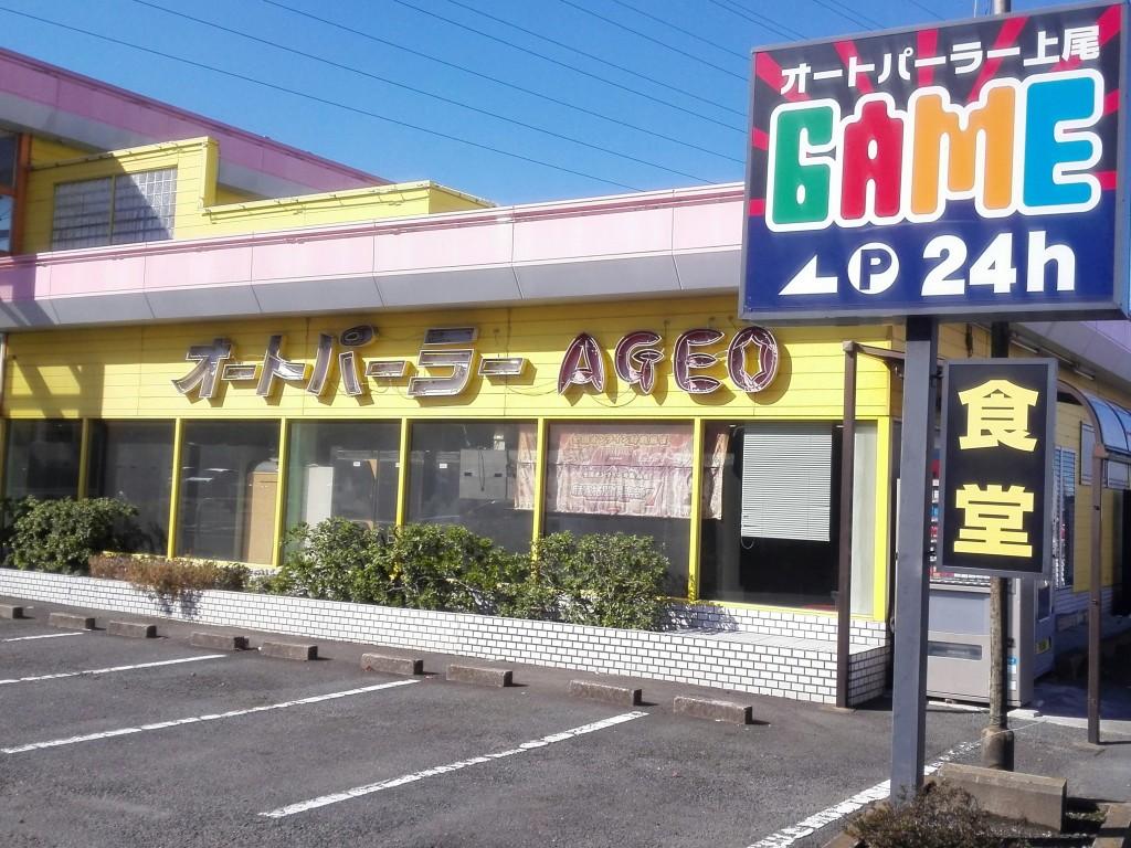 オートパーラー上尾は日本で唯一コンビーフサンドを食べられる自販機食堂。