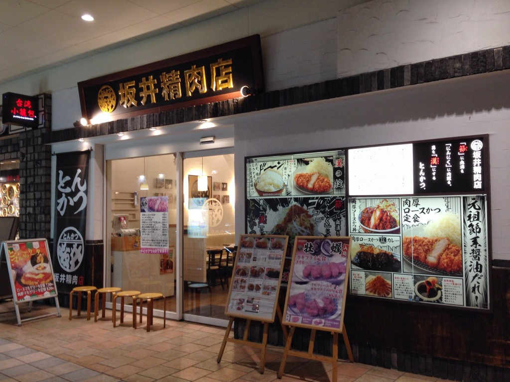 とんかつ食べるなら坂井精肉店がおすすめ!新潟名物のタレかつ丼があるよ。