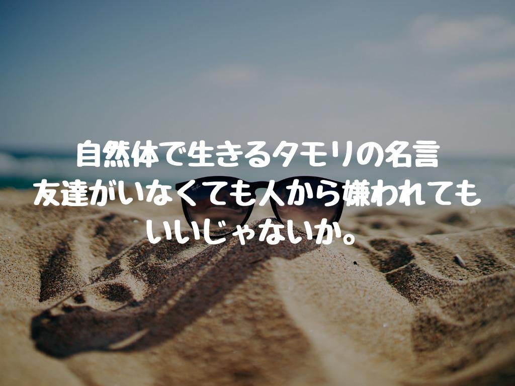 自然体で生きるタモリの名言。友達がいなくても人から嫌われてもいいじゃないか。
