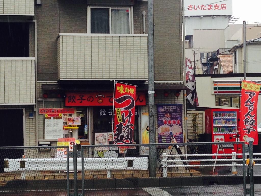 さいたま市の餃子専門店「餃子の宮 でんでん」得餃子セット500円〜!