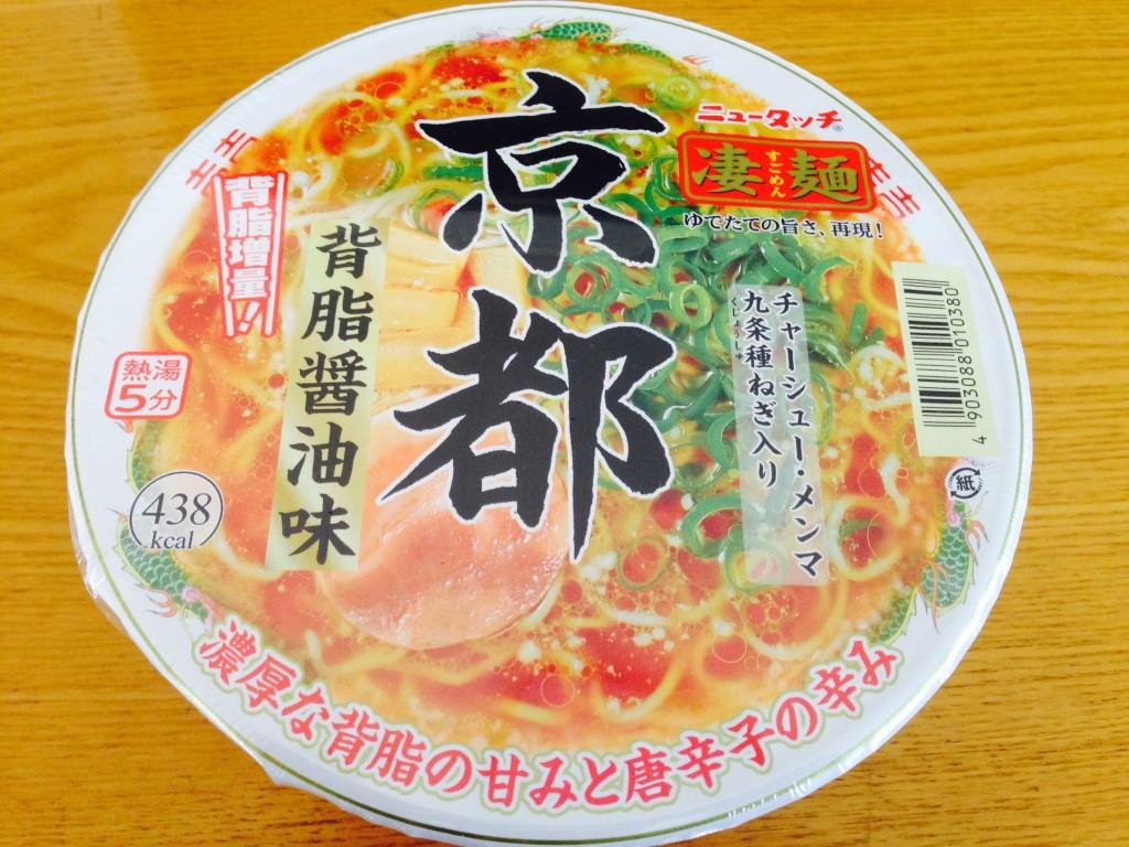 ニュータッチのカップ麺「凄麺 京都背脂醤油味」はスープがおいしいよ!