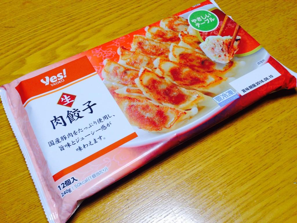 ヤオコーのPB「Yes!」の冷凍食品「肉餃子」が安くておいしかった!