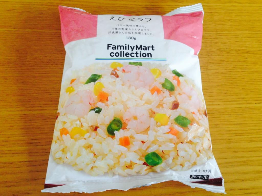 ファミマの冷凍食品「えびピラフ」は臭みがひどい!