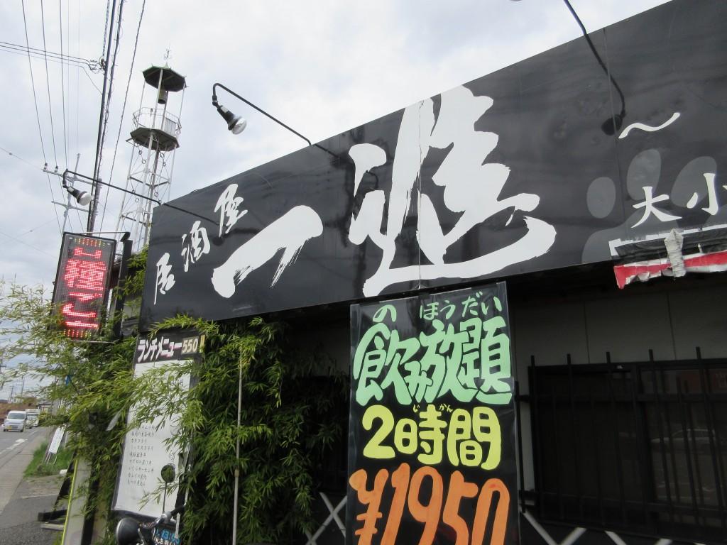 居酒屋 一進(指扇/グルメ)550円ランチの油淋鶏がすごかった!