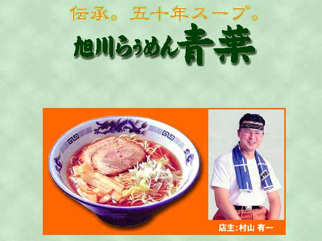 旭川らぅめん青葉のHPが超レトロ!銘店伝説「青葉」を食べてみた。