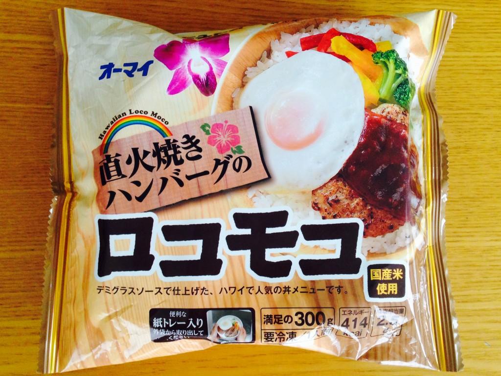 【冷凍食品】オーマイの「直火焼きハンバーグのロコモコ」を食べてみた。