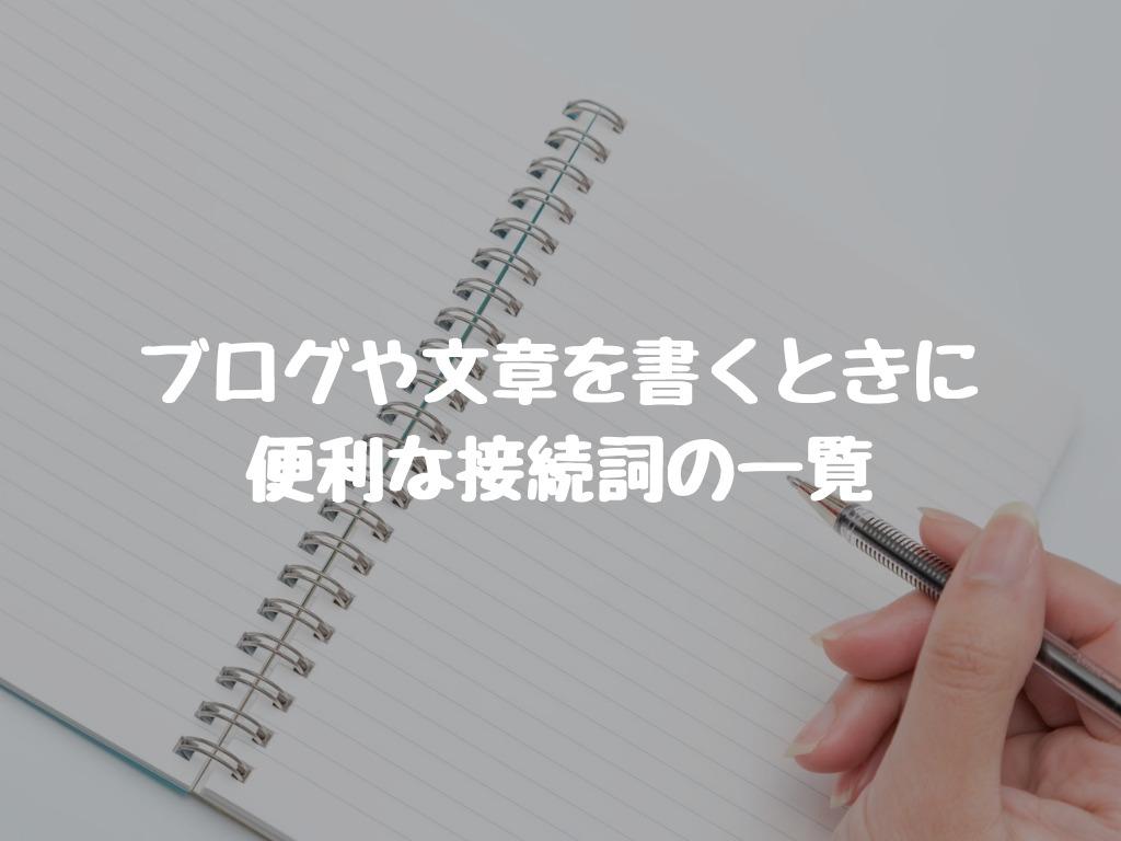 ブログや文章を書くときに便利な接続詞の一覧