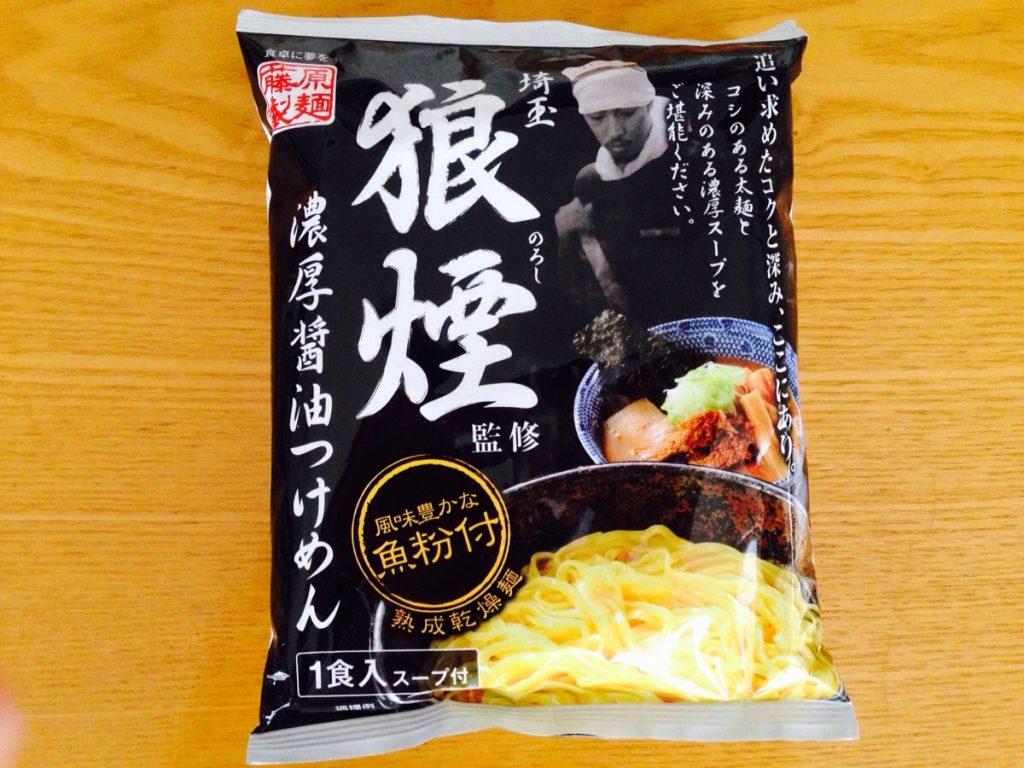 埼玉の名店「狼煙」が監修した藤原製麺の濃厚醤油つけめんを食べてみた。