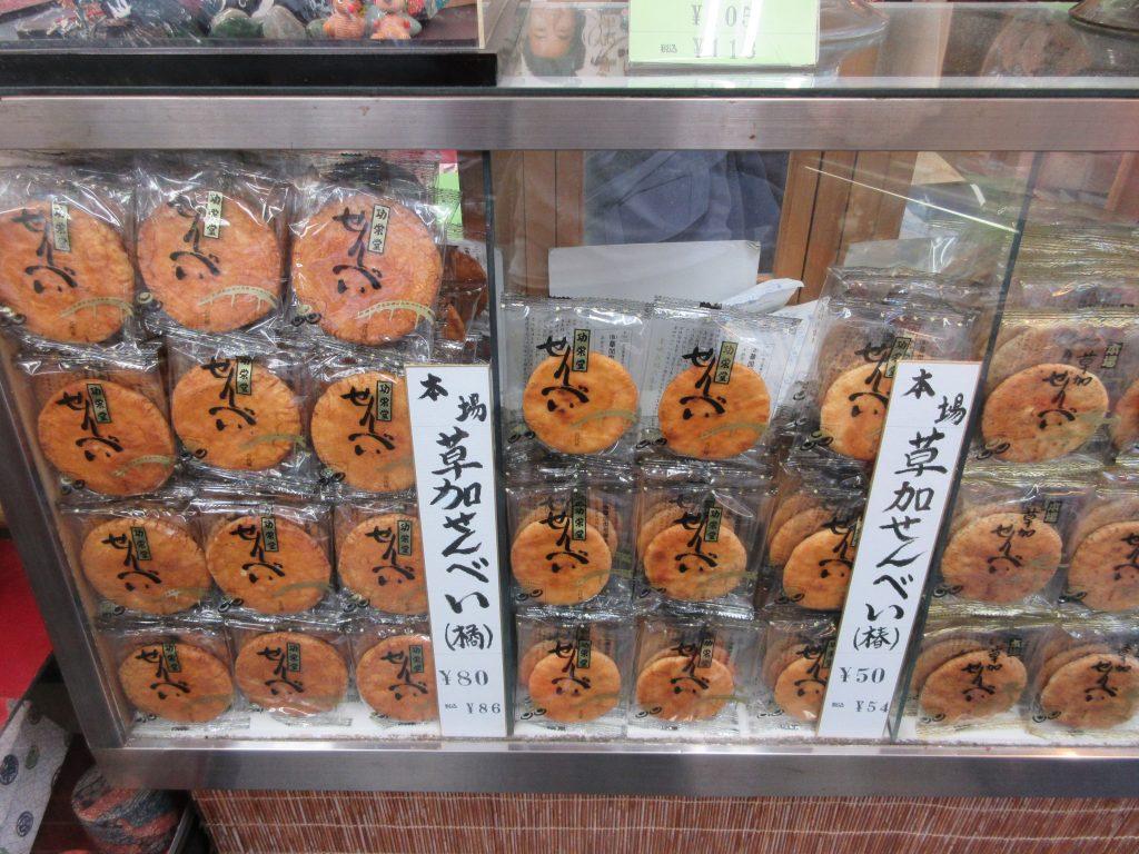せんべい発祥の地!埼玉県草加市で食べ歩きをして比べてみた感想。