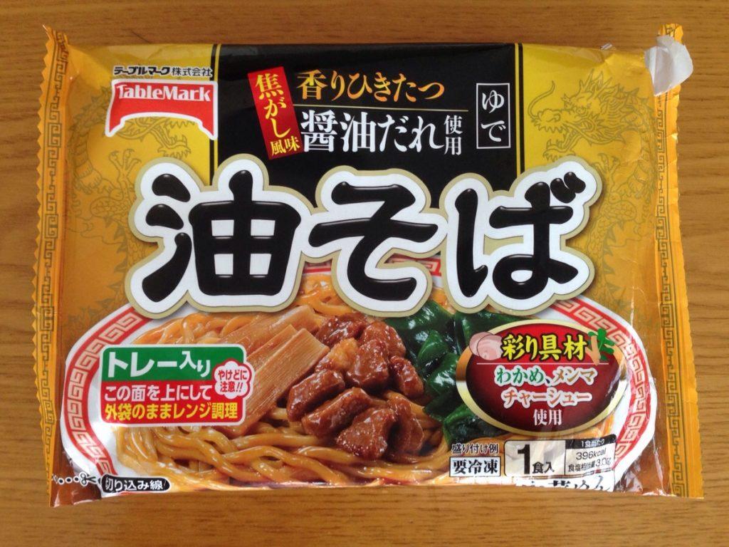 テーブルマークの冷凍食品「油そば」を食べてみた。